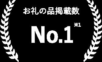 お礼の品掲載数No.1