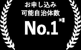 お申し込み可能自治体数No.1